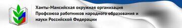 Окружная профсоюзная организация ХМАО-Югры