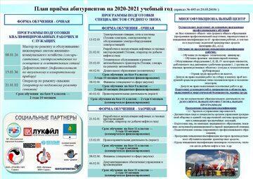 БУКЛЕТ второй лист о наборе 2020-2021 уч.год